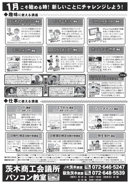 s19.01.21 2115・2116 阪急茨木・JR茨木折込裏--001