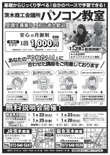 s19.01.21 2115・2116 阪急茨木・JR茨木折込--001